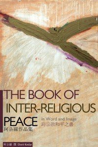 Book of Peace - Cover